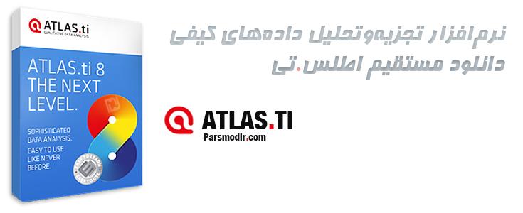 نرم افزار اطلس تی Atlas.ti