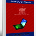 کتاب کامپیوتر و کاربرد آن در مدیریت