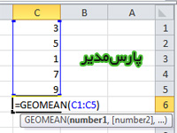 فرمول میانگین هندسی در اکسل