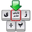 حل مشکل کیبورد فارسی