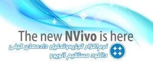 نرم افزار انویوو NVivo