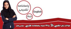 پاسخنامه آزمون زبان دکتری ۹۸