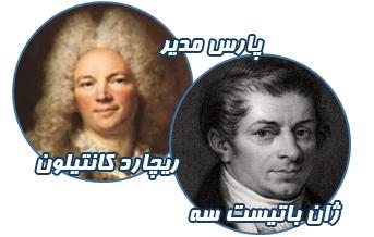 ریچارد کانتیلون و ژان باپتیست سه