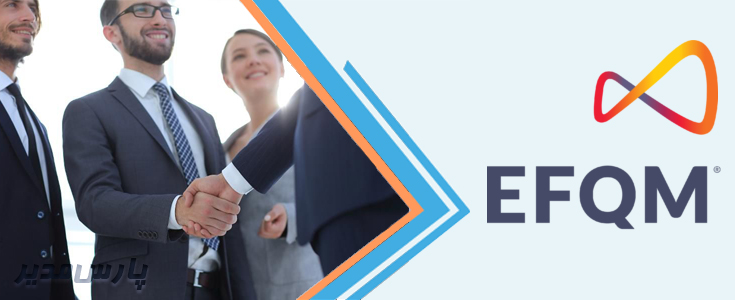 بنیاد مدیریت کیفیت اروپا EFQM
