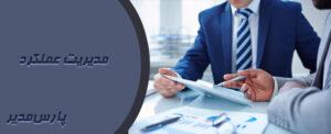 مدیریت عملکرد سازمانی