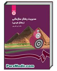 کتاب رفتار سازمانی قلی پور