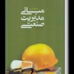 کتاب مبانی مدیریت صنعتی