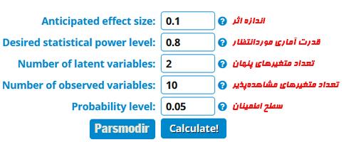 روش محاسبه حجم نمونه با فرمول کوهن