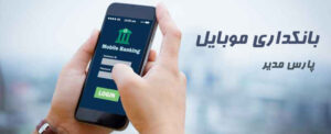 بانکداری موبایل