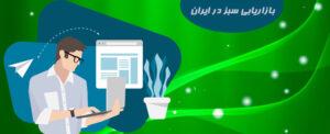 بازاریابی سبز در ایران