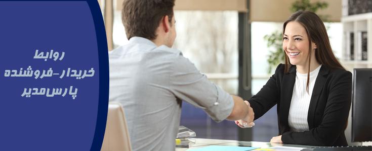 روابط خریدار-فروشنده
