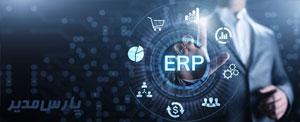 برنامه ریزی منابع سازمان ERP