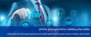 عوامل حیاتی موفقیت ERP