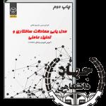 کتاب مدل یابی معادلات ساختاری