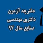ازمون دکتری مهندسی صنایع 94