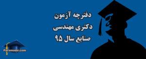 آزمون دکتری مهندسی صنایع 95