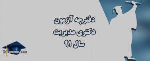 سوالات آزمون دکتری مدیریت 91