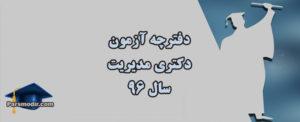 دانلود سوالات آزمون دکتری مدیریت 96