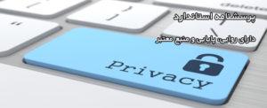 پرسشنامه حریم خصوصی شبکههای اجتماعی