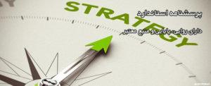 پرسشنامه جهت گیری استراتژیک
