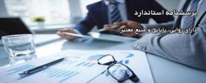عوامل حیاتی موفقیت مدیریت کسب و کار
