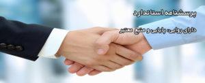 پرسشنامه وفاداری مشتری