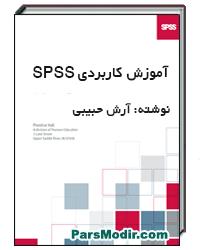 کتاب آموزش کامل SPSS