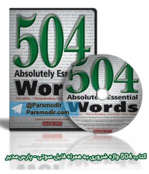 دانلود کتاب 504 واژه ضروری