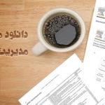 مقاله بیس مدیریت مالی