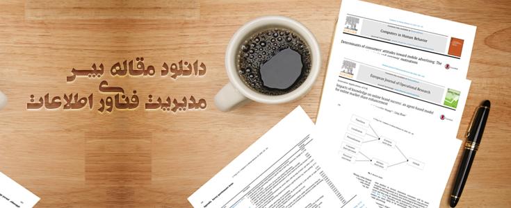 مقاله بیس مدیریت فناوری اطلاعات