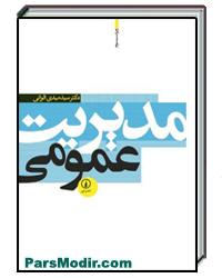 کتاب مدیریت عمومی الوانی