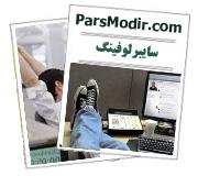 سایبرلوفینگ پرسه زنی اینترنتی