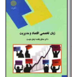 کتاب زبان اقتصاد و مدیریت