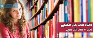 دانلود کتاب عمومی زبان انگلیسی