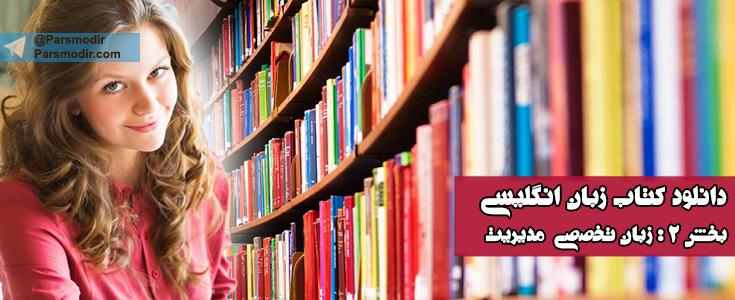 دانلود کتاب تخصصی زبان انگلیسی