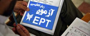 آزمون EPT