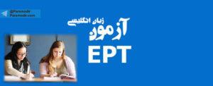 آزمون زبان EPT