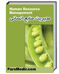 کتاب مبانی مدیریت منابع انسانی دسلر
