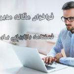 فراخوان مقاله مدیریت بازاریابی