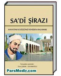 بوستان سعدی با ترجمه