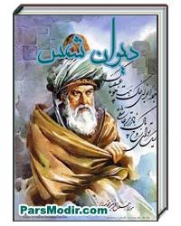 دیوان شمس با ترجمه