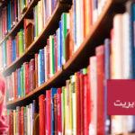 راهنمای آزمون زبان دکتری مدیریت