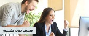 مدیریت تجربه مشتری
