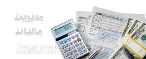 مدیریت مالیات