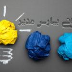 نوآوری سازمانی