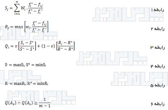 فرمول محاسبه ویکور