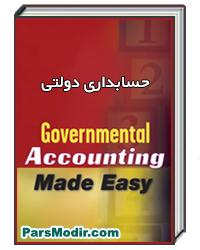کتاب کار حسابداری دولتی