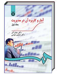 کتاب آمار و کاربرد آن در مدیریت