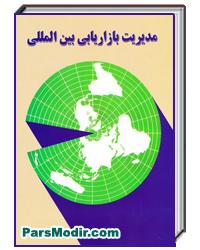 کتاب بازاریابی بینالملل