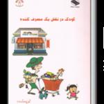 کودک در نقش مصرف کننده